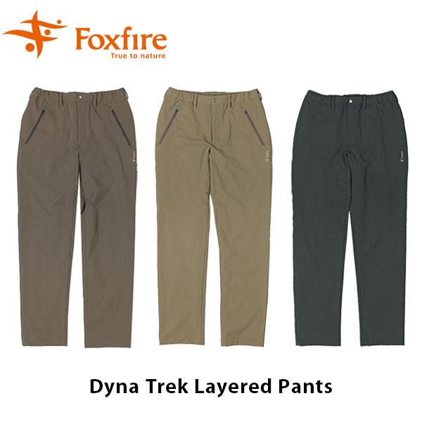 送料無料 フォックスファイヤー Foxfire メンズ ダイナトレックレイヤードパンツ ズボン パンツ ストレッチ素材 速乾 ハイキング 登山 アウトドア キャンプ フェス Dyna Trek Layered Pants FOX5114954
