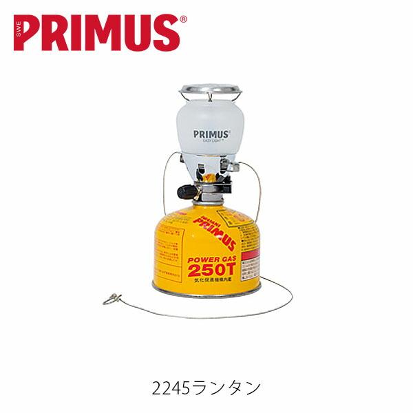 送料無料 プリムス 2245ランタン ランタン ライト ランタンガス アウトドアギア キャンプ 登山 圧電点火装置付 PRIMUS IP-2245A-S PRIIP2245AS