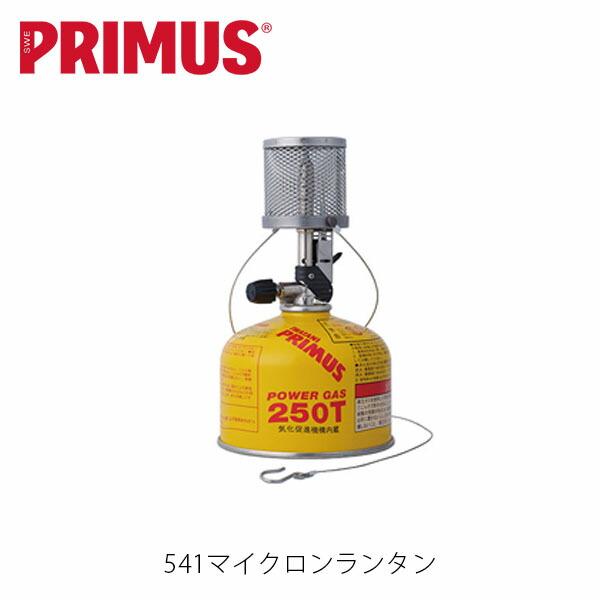 送料無料 プリムス 541マイクロンランタン ランタン ガス 登山 キャンプ アウトドア 圧電点火装置付 PRIMUS P-541 PRIP541
