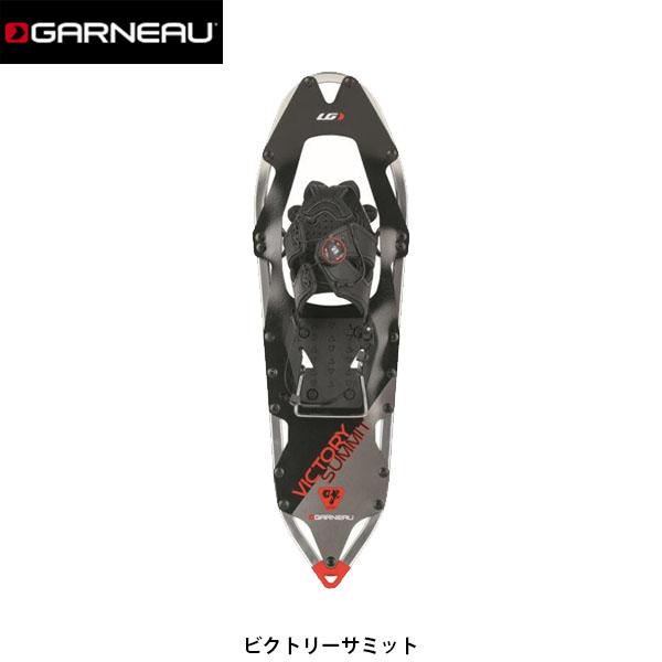 送料無料 ガノー GARNEAU ビクトリーサミット スノーシュー バックカントリーモデル ワカン トレッキング 雪山 1493344 GAR1493344 国内正規品