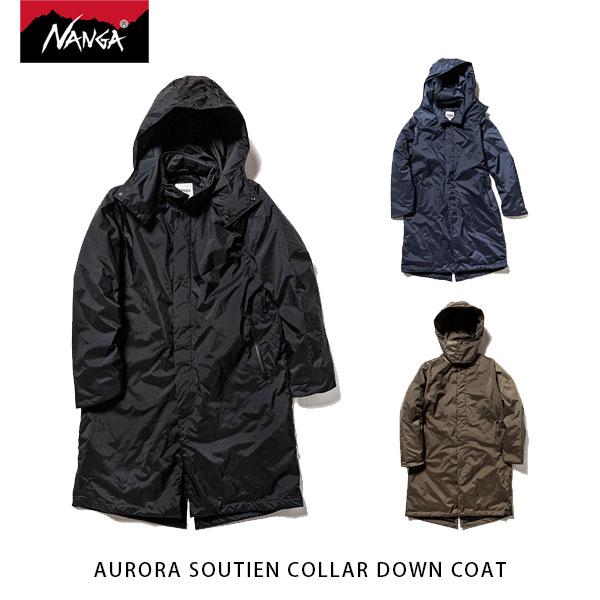 送料無料 ナンガ NANGA メンズ オーロラステンカラーダウンコート アウター ジャケット 羽毛 中綿 防寒 AURORA SOUTIEN COLLAR DOWN COAT NAN041