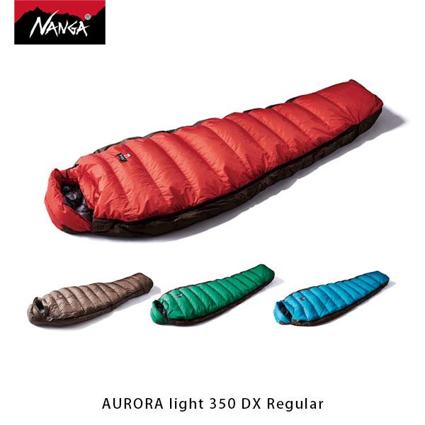 送料無料 NANGA ナンガ 寝袋 オーロラライト 350 DX レギュラー AURORA light 350 DX Regular ダウン シュラフ マミー型 アウトドア キャンプ 登山 NAN061