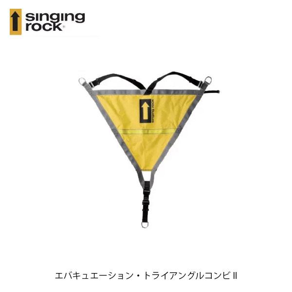 送料無料 SINGING ROCK シンギングロック レスキューハーネス エバキュエーション・トライアングルコンビ II SR0706