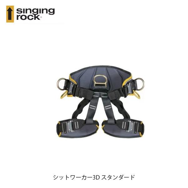 SINGING ROCK シンギングロック シットワーカー3D スチールスピード SR0936
