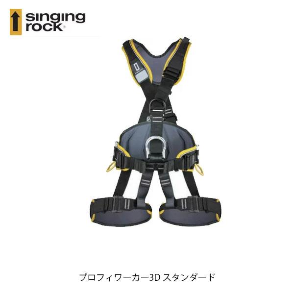 送料無料 SINGING ROCK シンギングロック プロフィワーカー3D スタンダードバックル SR0945