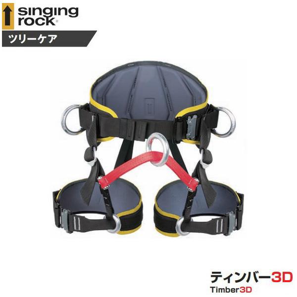 送料無料 SINGING ROCK シンギングロック ワークポジショニングハーネス ティンバー3D SR0963
