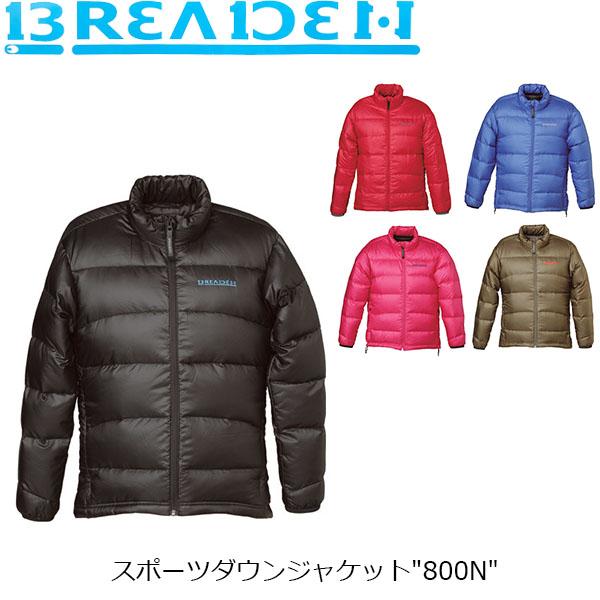 送料無料 ブリーデン ダウンジャケット スポーツダウンジャケット 800N スタッフバック付属 防寒 BREADEN BRI03