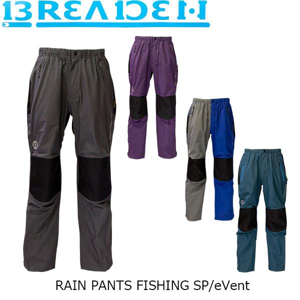 送料無料 ブリーデン レインパンツ RAIN PANTS FISHING SP/eVent スボン 長ズボン かっぱ 雨具 レインギア BREADEN BRI09