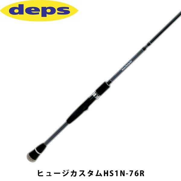 送料無料 デプス deps ロッド ヒュージカスタム HS1N-76R DPS4544565172605