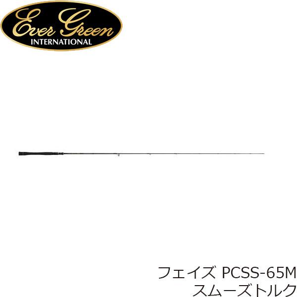 送料無料 エバーグリーン ロッド バスロッド フェイズ PCSS-65M スムーズトルク スピニングモデル フィッシング メーカー1年保証 EVERGREEN EVG4533625109903