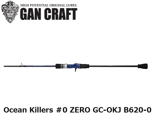 送料無料 ガンクラフト ロッド Ocean Killers #0 ZERO GC-OKJ B620-0 GAN CRAFT GCOKJB6200