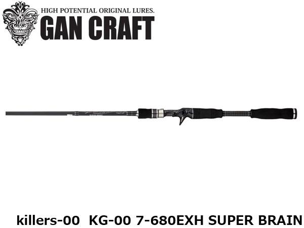 送料無料 ガンクラフト ロッド killers-00 KG-00 7-680EXH SUPER BRAIN スーパーブレイン GAN CRAFT KG007680EXH
