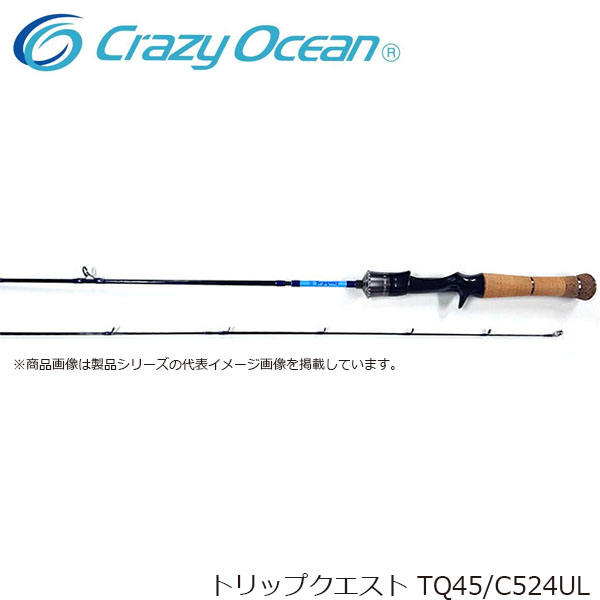 送料無料 クレイジーオーシャン トリップクエスト TQ45/C524UL Crazy Ocean TQ45C524UL
