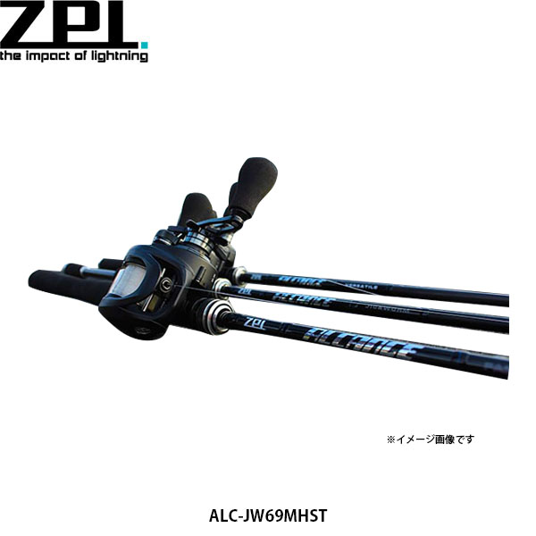 送料無料 ZPI バスロッド 竿 ALCANCE ROD JIG&WORM アルカンセロッド ジグ&ワームモデル ALC-JW69MHST ZPI4580168537083