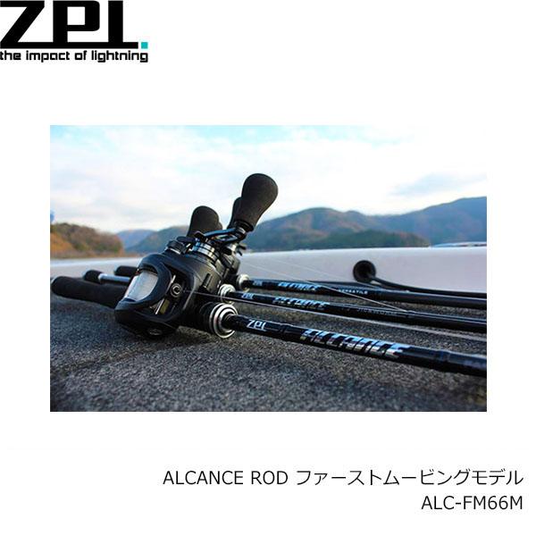 送料無料 ZPI バスロッド 竿 ALCANCE ROD FAST MOVING アルカンセロッド ファーストムービングモデル ALC-FM66M ZPI4580168537090