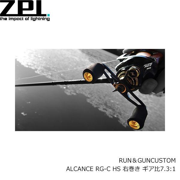 送料無料 ZPI リール ショートアプローチ専用リール ALCANCE RG-C RUN&GUNCUSTOM ランガンカスタム ALCANCE RG-C HS 右 右巻き ギア比7.3:1 ZPI4580168537366