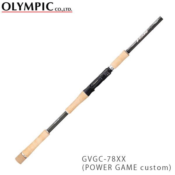 送料無料 OLYMPIC オリムピック 釣竿 ブラックバス BLACKBASS VIGORE ビゴーレ GVGC-78XX (POWER GAME custom) OLY4571105690916