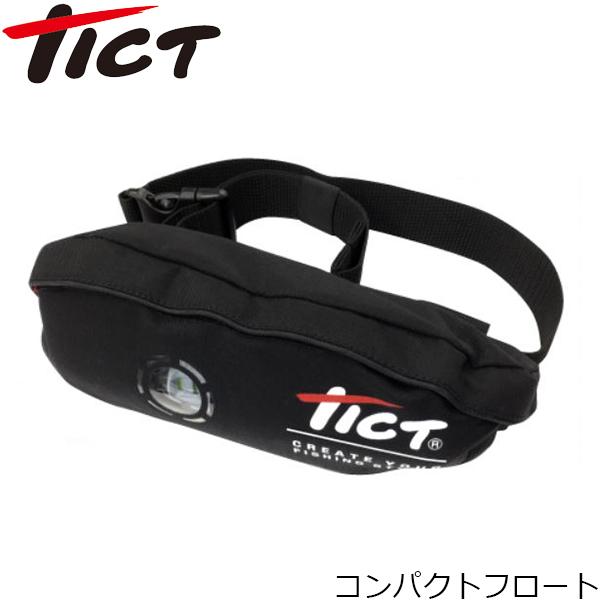送料無料 ティクト TICT 救命浮輪 コンパクトフロート ブラック TIC4988540221801