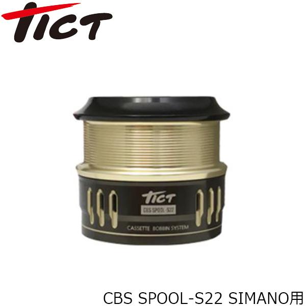 送料無料 ティクト TICT カスタムパーツ カセットボビンシステム CBS SPOOL-S22 SIMANO用 シャンパンゴールド×ガンメタ TIC4988540222600