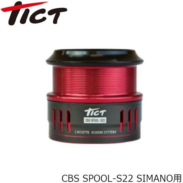 送料無料 ティクト TICT カスタムパーツ カセットボビンシステム CBS SPOOL-S22 SIMANO用 レッド×ガンメタ TIC4988540222617