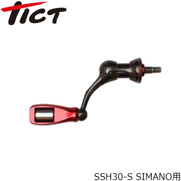 送料無料 ティクト TICT カスタムパーツ ショートハンドル SSH30-S SIMANO用 レッド×ガンメタ TIC4988540222761