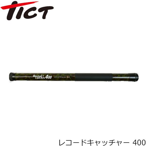 送料無料 ティクト TICT ランディングシャフト レコードキャッチャー 400 グリーンカモ TIC4988540224802