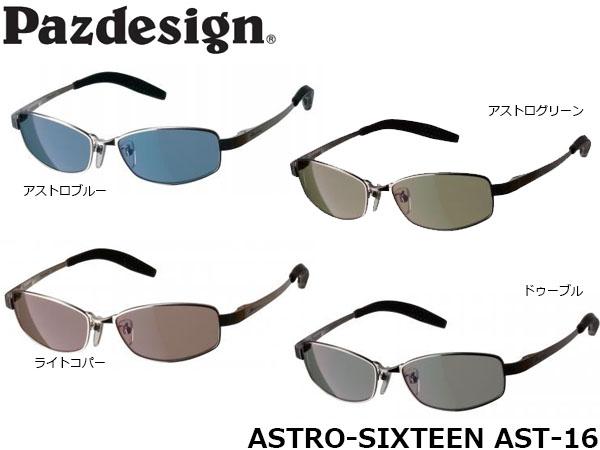 送料無料 パズデザイン Pazdesign アストロシックスティーン 偏光サングラス 釣り サングラス メンズ 偏光グラス 偏光レンズ 偏光 レディース フィッシング メーカー ブランド ASTRO-SIXTEEN AST-16 AST16
