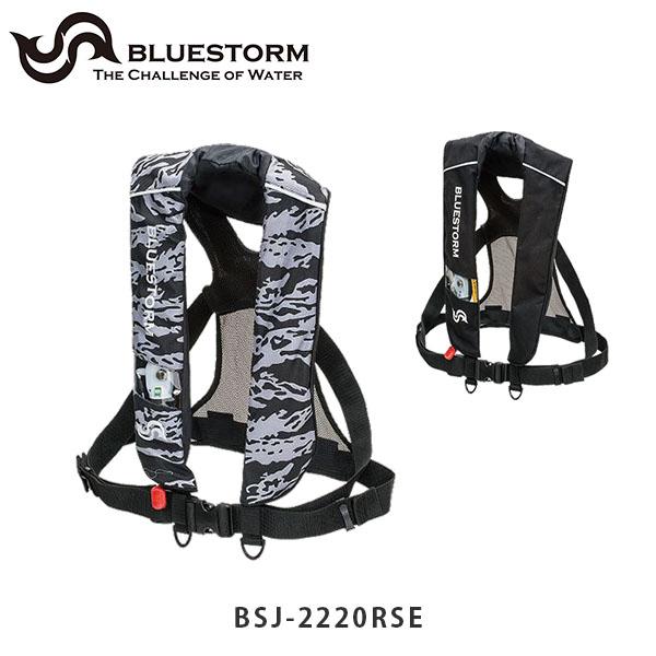 送料無料 BLUESTORM ブルーストーム 膨脹式ライフジャケット 水感知機能付き フィッシングフラッグシップモデル BSJ-2220RSE 小型船舶用救命胴衣 TypeA 国土交通省型式承認品 高階救命器具 BSJ2220RSE