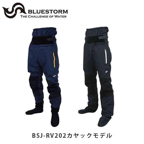 送料無料 BLUESTORM ブルーストーム カヤックドライウエア ファブリックソックスタイプ BSJ-RV202カヤックモデル 高階救命器具 BSJRV202KAYAK
