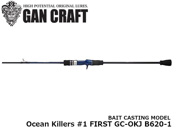 送料無料 ガンクラフト ロッド Ocean Killers 1 FIRST GC-OKJ B620-1 GAN CRAFT GCOKJB6201