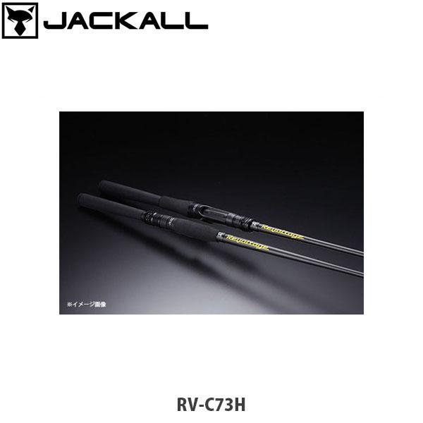 送料無料 ジャッカル バスロッド 竿 Revoltage Rod リボルテージ ロッド RV-C73H 1ピース JACKALL JAC4525807178883