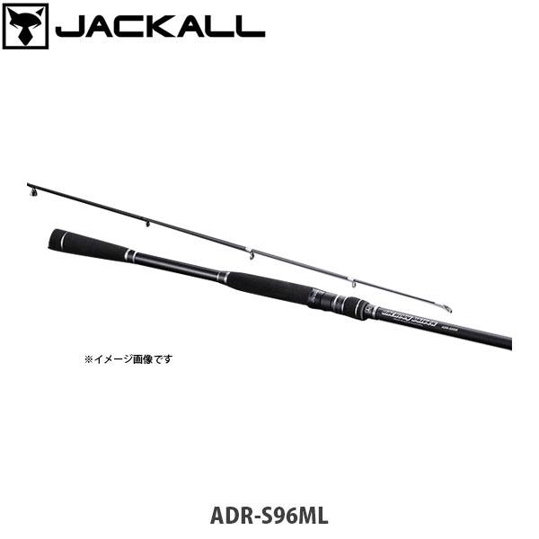 送料無料 ジャッカル ソルトロッド 竿 RIKUSHIKI ANCHOVY DRIVER 陸式アンチョビドライバー リクシキアンチョビドライバー ADR-S96ML 2ピース JACKALL JAC4525807189223