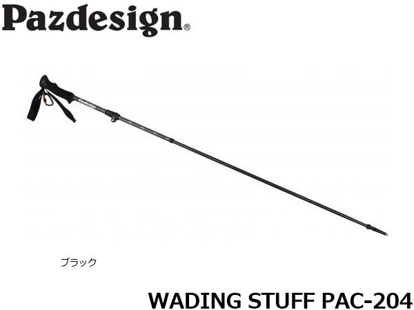送料無料 パズデザイン Pazdesign ウェーディングスタッフ 釣り フィッシング 釣り具 アクサセリー カーボン 折りたたみ ブラック 黒 WADING STUFF PAC-204 PAC204