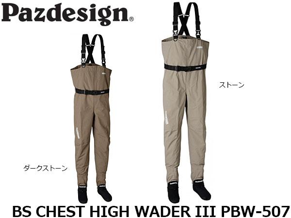 送料無料 パズデザイン Pazdesign BSチェストハイウェーダーIII 釣り フィッシング 釣り具 ウェーダー ウェダー チェストハイ シーバス レディース メンズ 防水 BS CHEST HIGH WADER III PBW-507 PBW507
