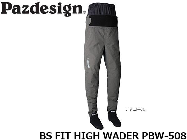 送料無料 パズデザイン Pazdesign BSフィットハイウェーダー 釣り フィッシング 釣り具 ウェーダー ウェダー チェストハイ シーバス レディース メンズ 防水 BS FIT HIGH WADER PBW-508 PBW508