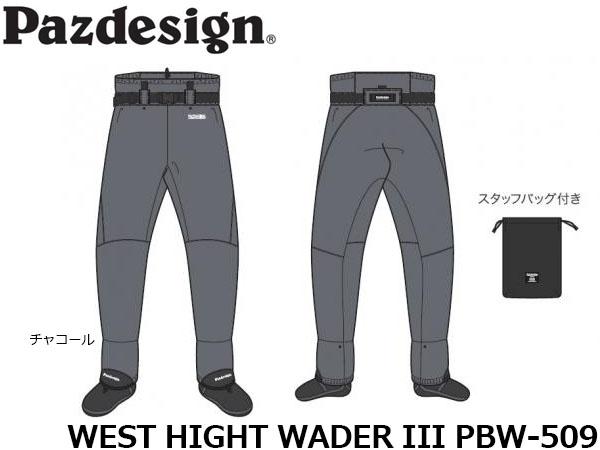 送料無料 パズデザイン Pazdesign BSウェストハイウェーダーIII 釣り フィッシング 釣り具 ウェーダー ウェダー ヒップウェダー シーバス レディース メンズ 防水 WEST HIGHT WADER III PBW-509 PBW509