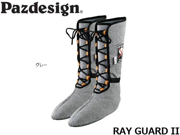 送料無料 パズデザイン Pazdesign RAY GUARD II レイガードII SAC-029 SAC029