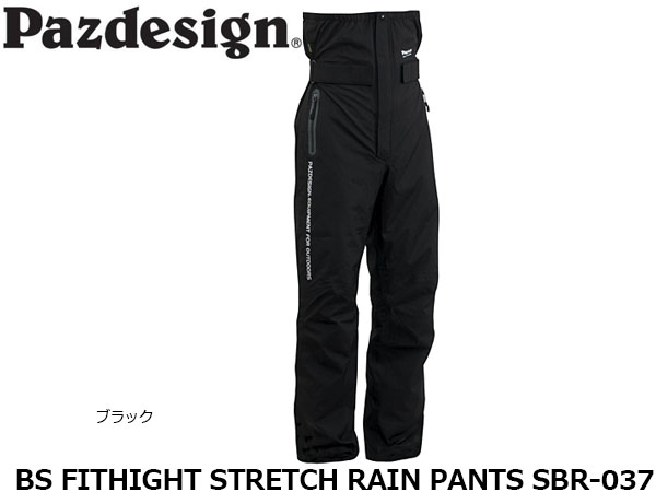 送料無料 パズデザイン Pazdesign BSフィットハイSTレインパンツ 釣り フィッシング ウェア パンツ メーカー ブランド BS FITHIGHT STRETCH RAIN PANTS SBR-037 SBR037