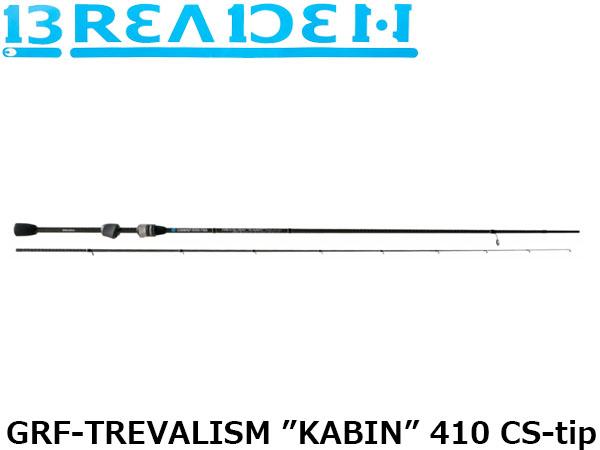 """送料無料 ブリーデン BREADEN GlamourRockFish トレバリズム キャビン TREVALISM """"KABIN"""" カーボンソリッドティップモデル GRF-TREVALISM """"KABIN"""" 410 CS-tip BRI4571136851560"""