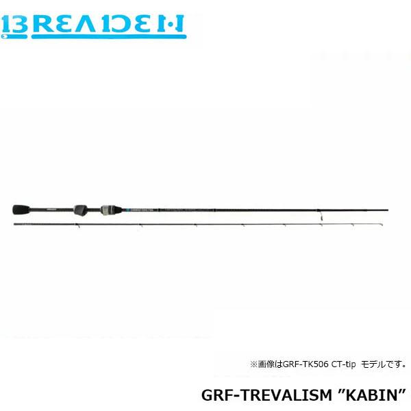 """送料無料 ブリーデン BREADEN GlamourRockFish トレバリズム キャビン TREVALISM """"KABIN"""" カーボンチューブラーティップモデル GRF-TREVALISM """"KABIN"""" 410 CT-tip BRI4571136851607"""