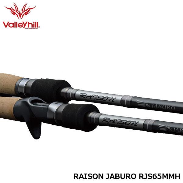 送料無料 バレーヒル レゾン・ジャブロー RJS65MMH RAISON JABURO 釣り竿 ブラックバス バスロッド 竿 ロッド Valleyhill FRESH WATER VAL031835
