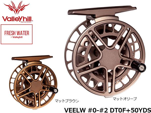 送料無料 バレーヒル ヴェール VEELW #0-#2 DT0F+50YDS リール ライトライン専用フライリール マットブラウン マットオリーブ Valleyhill FRESH WATER VAL04