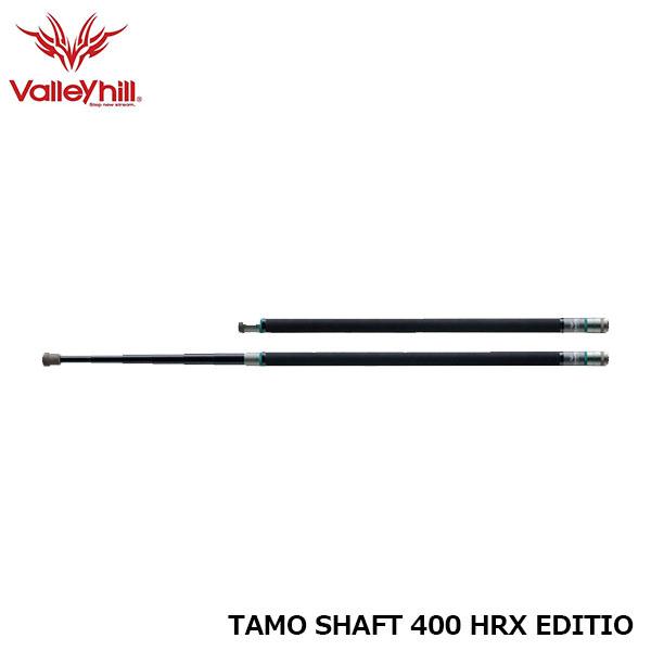 送料無料 バレーヒル TAMO SHAFT 400 HRX EDITION 4m 玉ノ柄 玉の柄 タモの柄 小継 フィッシングツール Valleyhill SALT WATER VAL204192