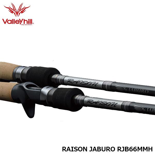 送料無料 バレーヒル レゾン・ジャブロー RJB66MMH RAISON JABURO 釣り竿 ブラックバス バスロッド 竿 ロッド Valleyhill FRESH WATER VAL666693