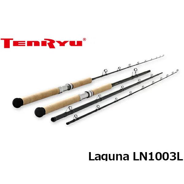 送料無料 天龍 テンリュウ ロッド 竿 マス ラグナ TROUT Laguna LN1003L 3ピース TENRYU TEN016689