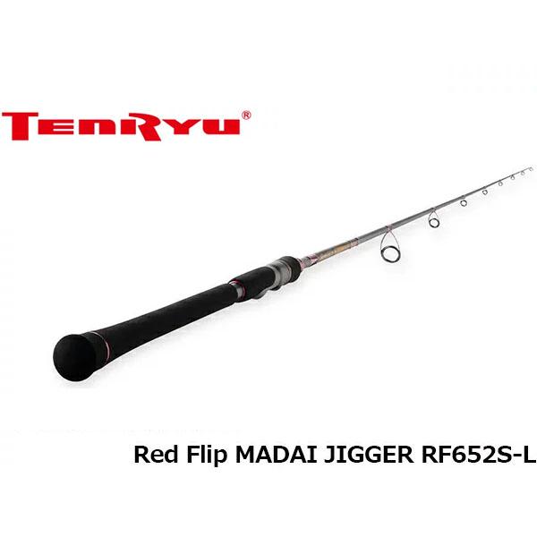 送料無料 天龍 テンリュウ ロッド 竿 オフショア レッドフリップ マダイジガー OFF SHORE Red Flip MADAI JIGGER RF652S-L 2ピース TENRYU TEN018393