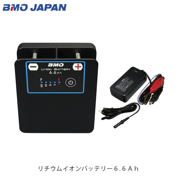 送料無料 BMO JAPAN PSE取得 リチウムイオンバッテリー6.6Ah(チャージャーセット) 電動リール用バッテリー 10Z0009 ビーエムオージャパン BMOジャパン BM10Z0009