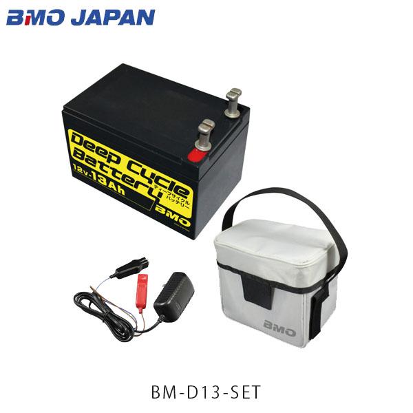 送料無料 BMO JAPAN PSE取得 ディープサイクルバッテリー13Ah 本体・チャージャー・バッグセット 電動リールバッテリー 釣り フィッシング 10Z0001 ビーエムオージャパン BMOジャパン BM-D13-SET BMD13SET