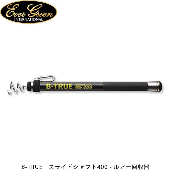 送料無料 エバーグリーン B-TRUE スライドシャフト400(ルアー回収器) 釣り フィッシング EVERGREEN EVG4533625101990
