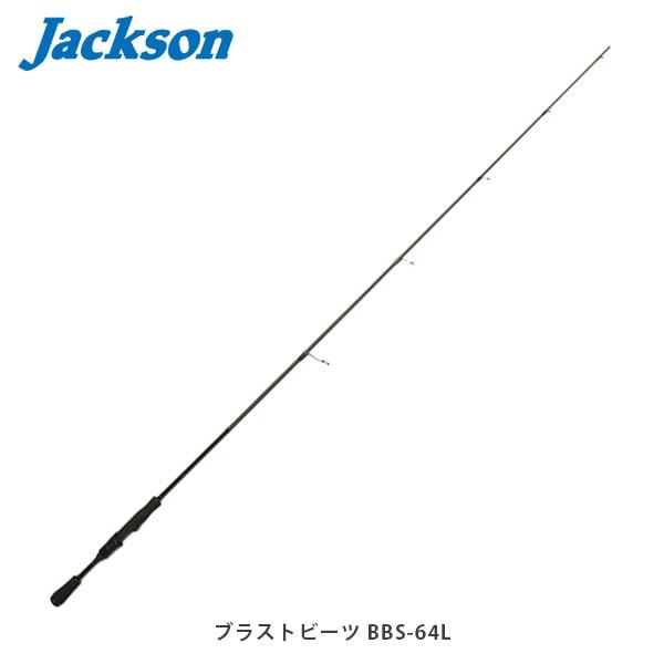 送料無料 ジャクソン Jackson 竿 バスロッド ブラストビーツ BBS-64L JKN4513549010882